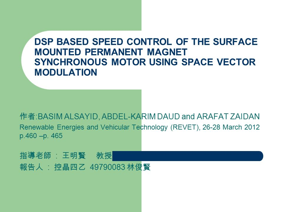 Dsp Based Speed Control Of The Surface Mounted Permanent