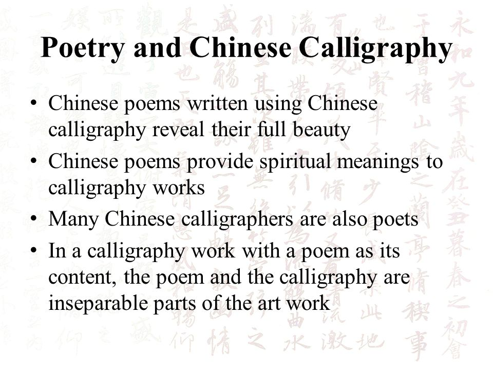 Chinese calligraphy a highly sophisticated fine art ppt