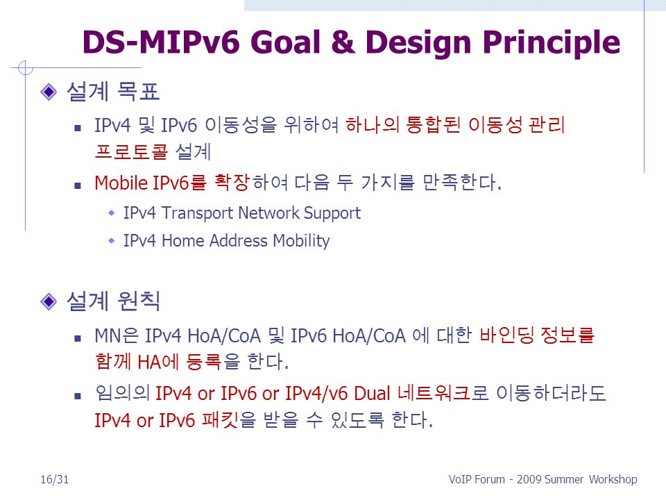 Ip Mobility Management Ppt Video Online Download
