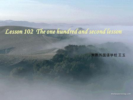 Lesson 102 The one hundred and second lesson. Pre-read: 2.Can you say something about the sad story of Titanic? 1.Do you know anything about the ship.
