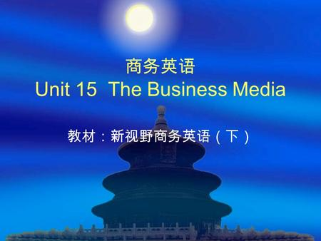 商务英语 Unit 15 The Business Media