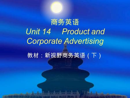 商务英语 Unit 14 Product and Corporate Advertising