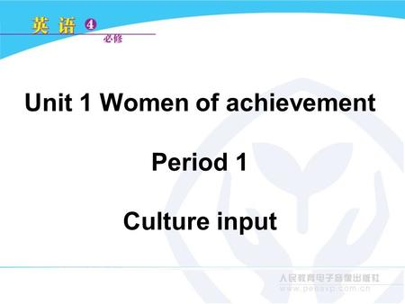 Unit 1 Women of achievement Period 1 Culture input.