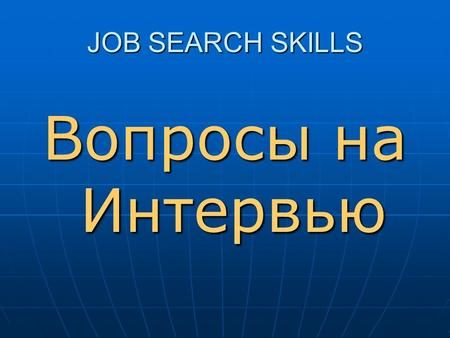 JOB SEARCH SKILLS Вопросы на Интервью. COMPONENTS OF SUCCESS Motivation Motivation Focus Focus Environment Environment Schedule Schedule.