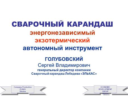 ECONOMIC DEVELOPMENT GROUP Ukraine ECONOMIC DEVELOPMENT GROUP Ukraine Company Production ELKAS Ukraine Company Production ELKAS Ukraine СВАРОЧНЫЙ КАРАНДАШ.