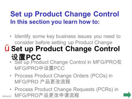 PCC-SU-010 Identify some key business issues you need to consider before setting up Product Change Control in MFG/PRO PCC Set up Product Change Control.