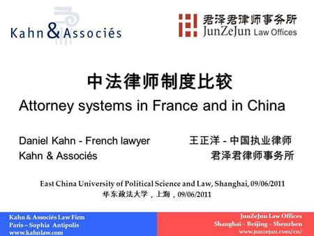 Attorney systems in France and in China Daniel Kahn - French lawyer - Daniel Kahn - French lawyer - Kahn & Associés Kahn & Associés East China University.