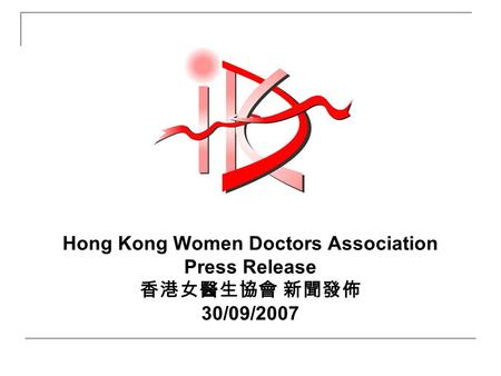Hong Kong Women Doctors Association Press Release 30/09/2007.