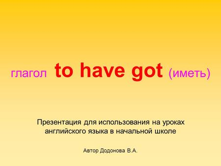 глагол to have got (иметь)