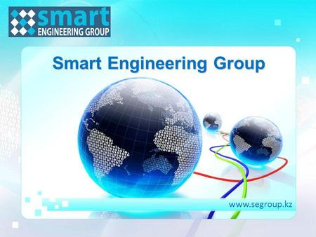 Логотип www.segroup.kz Smart Engineering Group Smart Engineering Group.