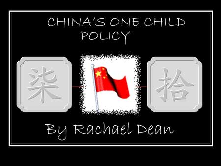 CHINA'S ONE CHILD POLICY By Rachael Dean WHAT IS IT? China's One Child policy is a policy that the Chinese government introduced in 1979 to try and solve.