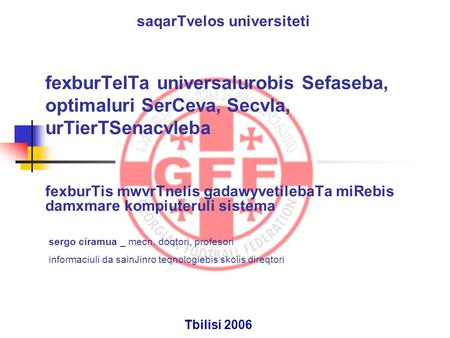 saqarTvelos universiteti