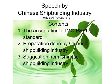 Speech by Chinese Shipbuilding Industry ( CSNAME &CANSI ) Contents 1. The acceptation of IMO PSPC standard 2. Preparation done by Chinese shipbuilding.
