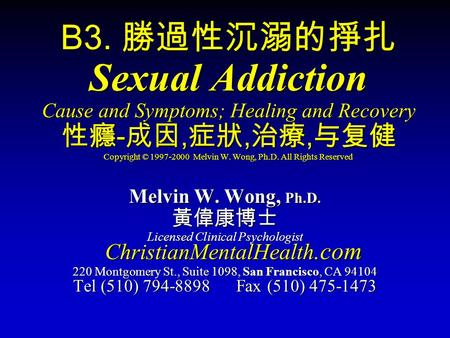 B3. 勝過性沉溺的掙扎 Sexual Addiction Cause and Symptoms; Healing and Recovery 性癮 - 成因, 症狀, 治療, 与复健 Copyright © 1997-2000 Melvin W. Wong, Ph.D. All Rights Reserved.