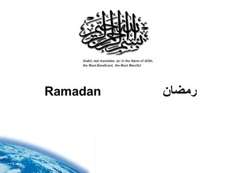 Arabic text translates as: In the Name of Allâh, the Most Beneficent, the Most Merciful   Ramadan	 	 رمضان.