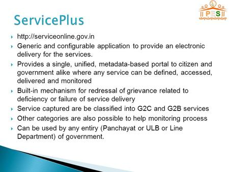    Generic and configurable application to provide an electronic delivery for the services.  Provides a single, unified,