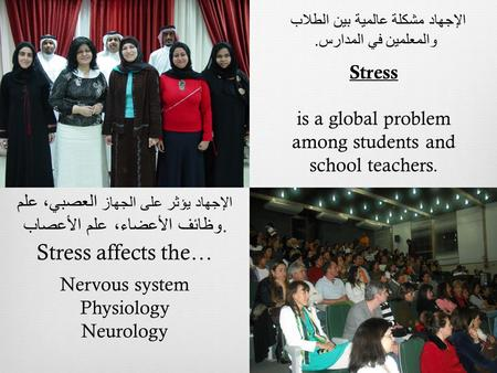Stress is a global problem among students and school teachers. Stress affects the… Nervous system Physiology Neurology الإجهاد يؤثر على الجهاز العصبي،