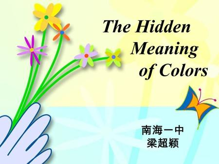 The Hidden Meaning of Colors 南海一中 梁超颖. Objectives 1.To learn the hidden meaning of different colors; 2.To practice reading strategies for prediction;