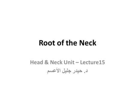 Head & Neck Unit – Lecture15 د. حيدر جليل الأعسم