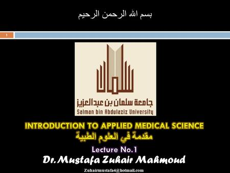 Introduction to applied medical science Dr. Mustafa Zuhair Mahmoud