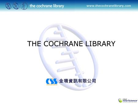 金珊資訊有限公司 THE COCHRANE LIBRARY. The Cochrane Library is the single most reliable source for evidence on the effects of healthcare. Health care in the 21.