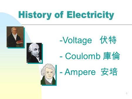 1 -Voltage 伏特 - Coulomb 庫倫 - Ampere 安培 2 In 1745, Alessandro Volta was born in Italy. In 1774, he was 29-year-old, who was appointed professor of physics.