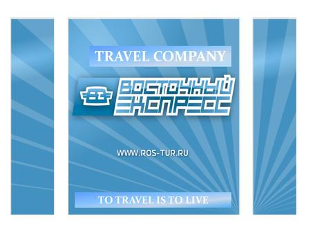 TRAVEL COMPANY TO TRAVEL IS TO LIVE.  travelling is the main sphere of the company's activity  organization of recreation, treatment and travels  company.