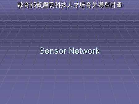 Sensor Network 教育部資通訊科技人才培育先導型計畫. 1.Introduction General Purpose  A wireless sensor network (WSN) is a wireless network using sensors to cooperatively.