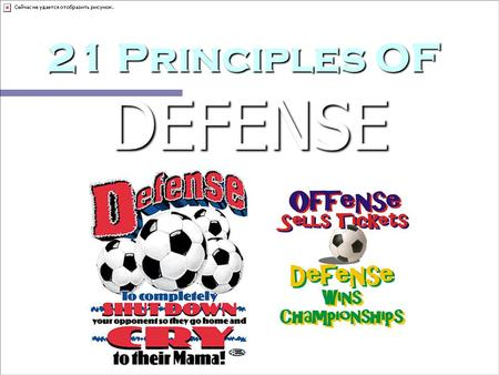 21 Principles OF DEFENSE. Transition Defense #1 High Pressure High Pressure Sprint to defend Sprint to defend All over the field All over the field No.
