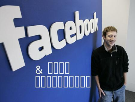 & Mark Zuckerberg. How it all began. Facemash, the predecessor to Facebook was created by Mark Zuckerberg on October 28, 2003. In contrast to what we.