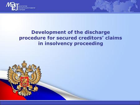 Development of the discharge procedure for secured creditors' claims in insolvency proceeding.