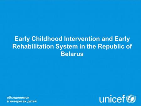 Early Childhood Intervention and Early Rehabilitation System in the Republic of Belarus.