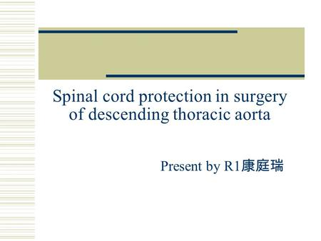 Spinal cord protection in surgery of descending thoracic aorta Present by R1 康庭瑞.