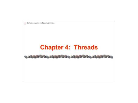 Chapter 4: Threads. 4.2 Silberschatz, Galvin and Gagne ©2005 AE4B33OSS Chapter 4: Threads Overview Multithreading Models Threading Issues Pthreads Windows.