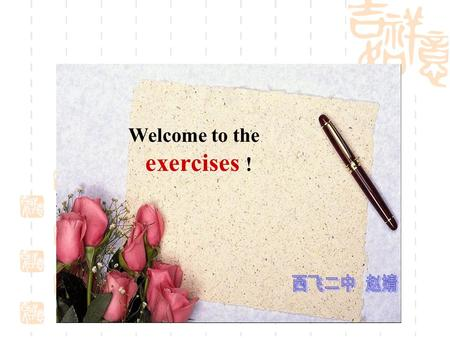 Welcome to the exercises !. 一、单项选择 1.--Why were you late this morning? --My alarm clock didn't _____, so I overslept. A. go by B. go on C. go off D. go.