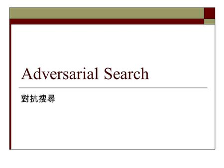 Adversarial Search 對抗搜尋. Outline  Optimal decisions  α-β pruning  Imperfect, real-time decisions.