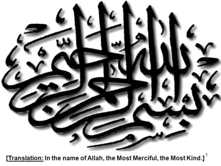 1 [Translation: In the name of Allah, the Most Merciful, the Most Kind.]