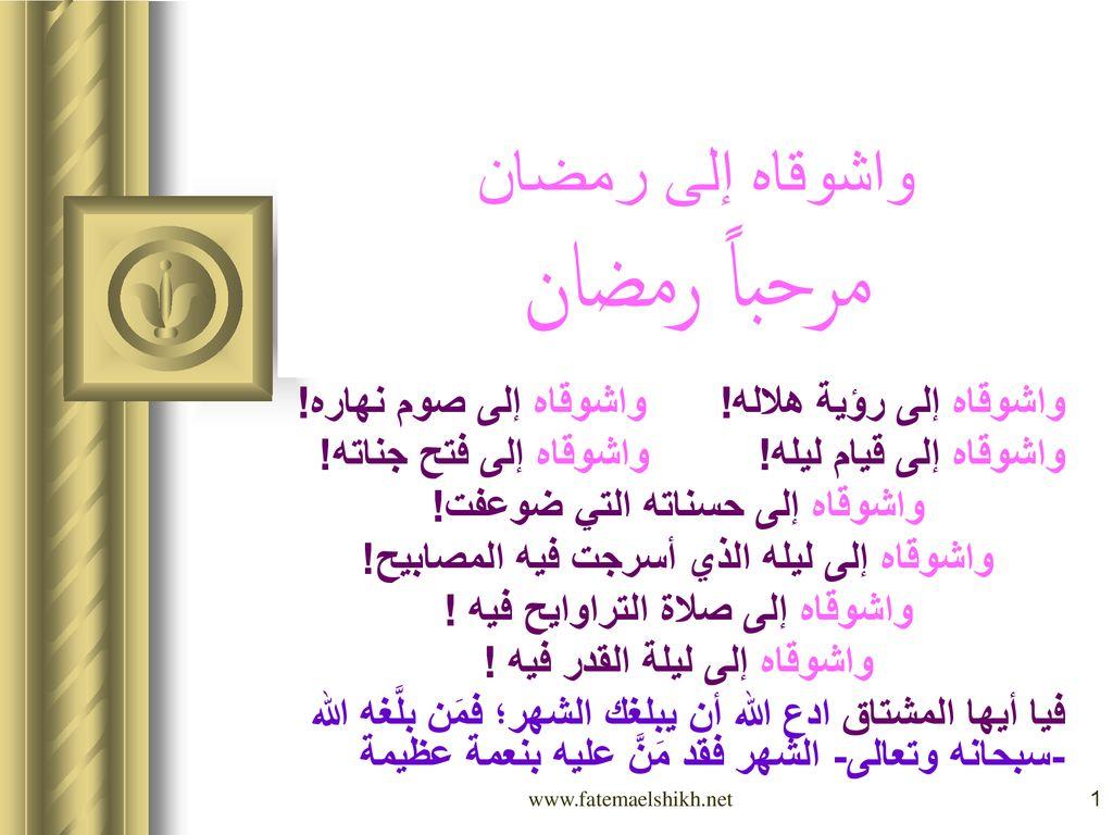 واشوقاه إلى رمضان مرحبا رمضان Ppt Download
