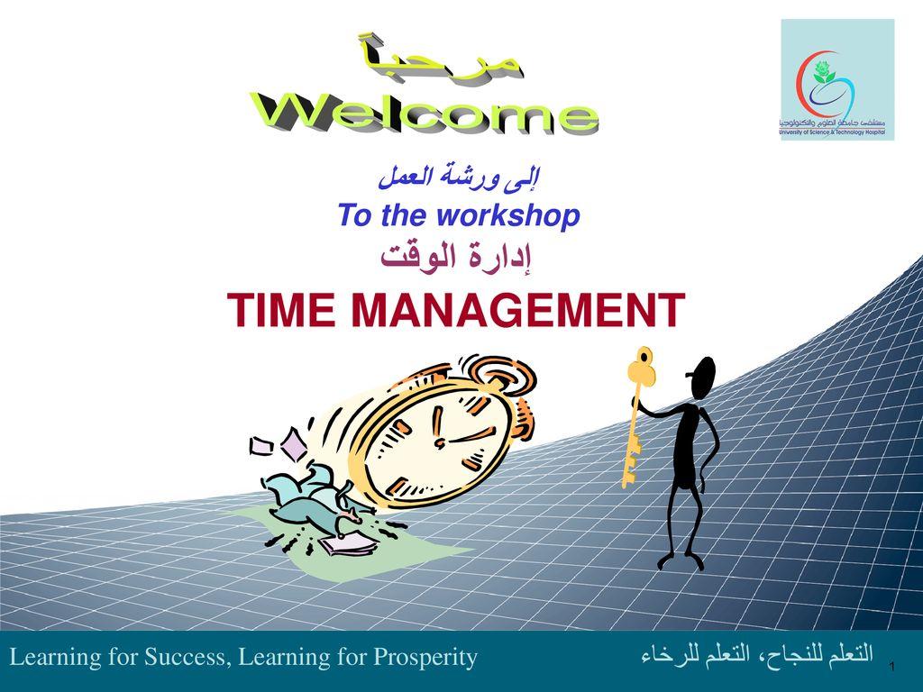 إلى ورشة العمل To The Workshop إدارة الوقت Time Management Ppt Download