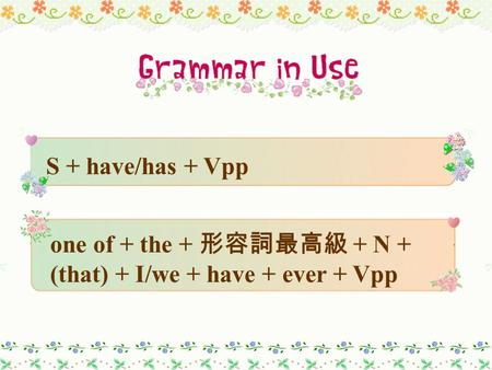 S + have/has + Vpp one of + the + 形容詞最高級 + N + (that) + I/we + have + ever + Vpp.