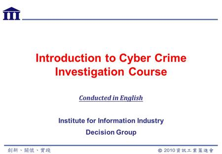 Introduction to Cyber Crime Investigation Course Conducted in English Institute for Information Industry Decision Group.