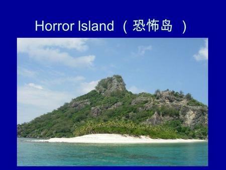 Horror Island (恐怖岛 ). You are on a boat. What's the name of the boat? Where are you going?