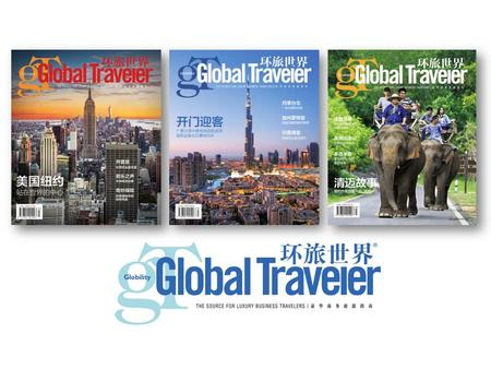 Recent History Launched in January 2014, China Global Traveler will be read by 70,000 Chinese executives China GT magazine is b e published 10 times an.