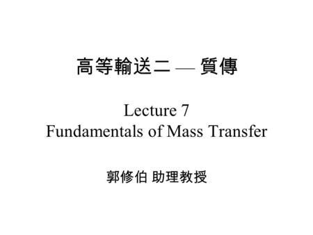 高等輸送二 — 質傳 Lecture 7 Fundamentals of Mass Transfer