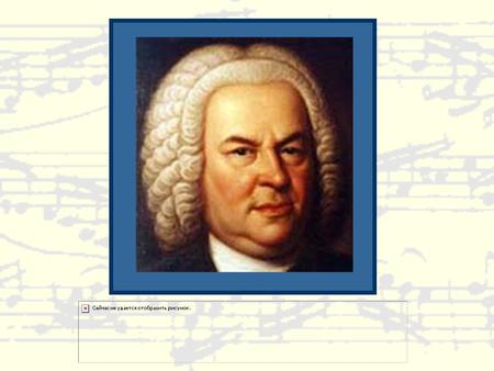 You have probably heard of someone named Bach before. Most likely it was Johann Sebastian Bach. The Bach family was made up of more than 70 composers.