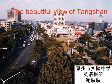 The beautiful view of Tangshan 惠州市实验中学 英语科组 谢映映. The night of Tangshan It is always calm before a storm.