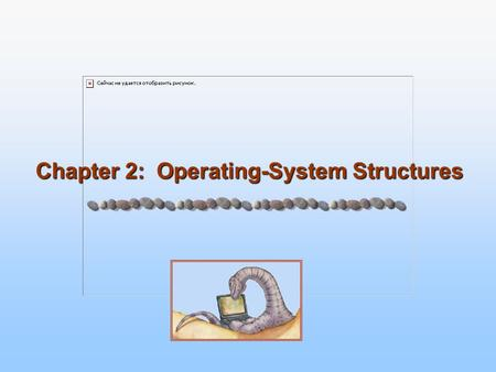 Chapter 2: Operating-System Structures. 2.2 Silberschatz, Galvin and Gagne ©2005 Operating System Concepts Chapter 2: Operating-System Structures Operating.