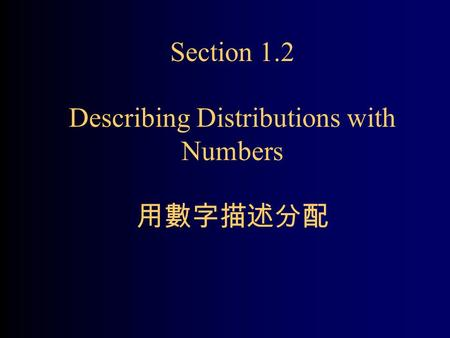 Section 1.2 Describing Distributions with Numbers 用數字描述分配.
