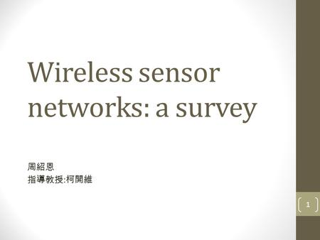 Wireless sensor networks: a survey 周紹恩 指導教授 : 柯開維 1.