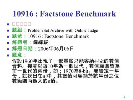 1 10916 : Factstone Benchmark ★★☆☆☆ 題組: Problem Set Archive with Online Judge 題號: 10916 : Factstone Benchmark 解題者:鐘緯駿 解題日期: 2006 年 06 月 06 日 題意: 假設 1960.